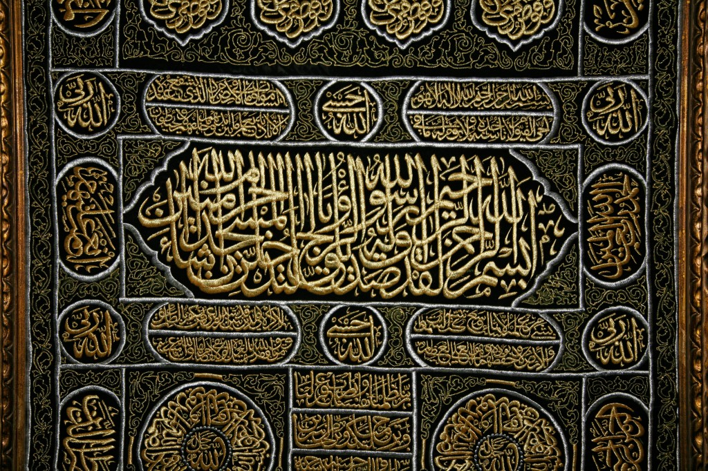 Embroidered calligraphy, Islamic House of Wisdom.